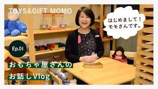 【まさか泣くとは】はじめまして!おもちゃ屋の「MOMOさん」です。【おもちゃ屋さんのお話しVlog/Ep.01】