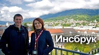 Гид в Инсбруке(, 2013-11-05T17:48:03.000Z)