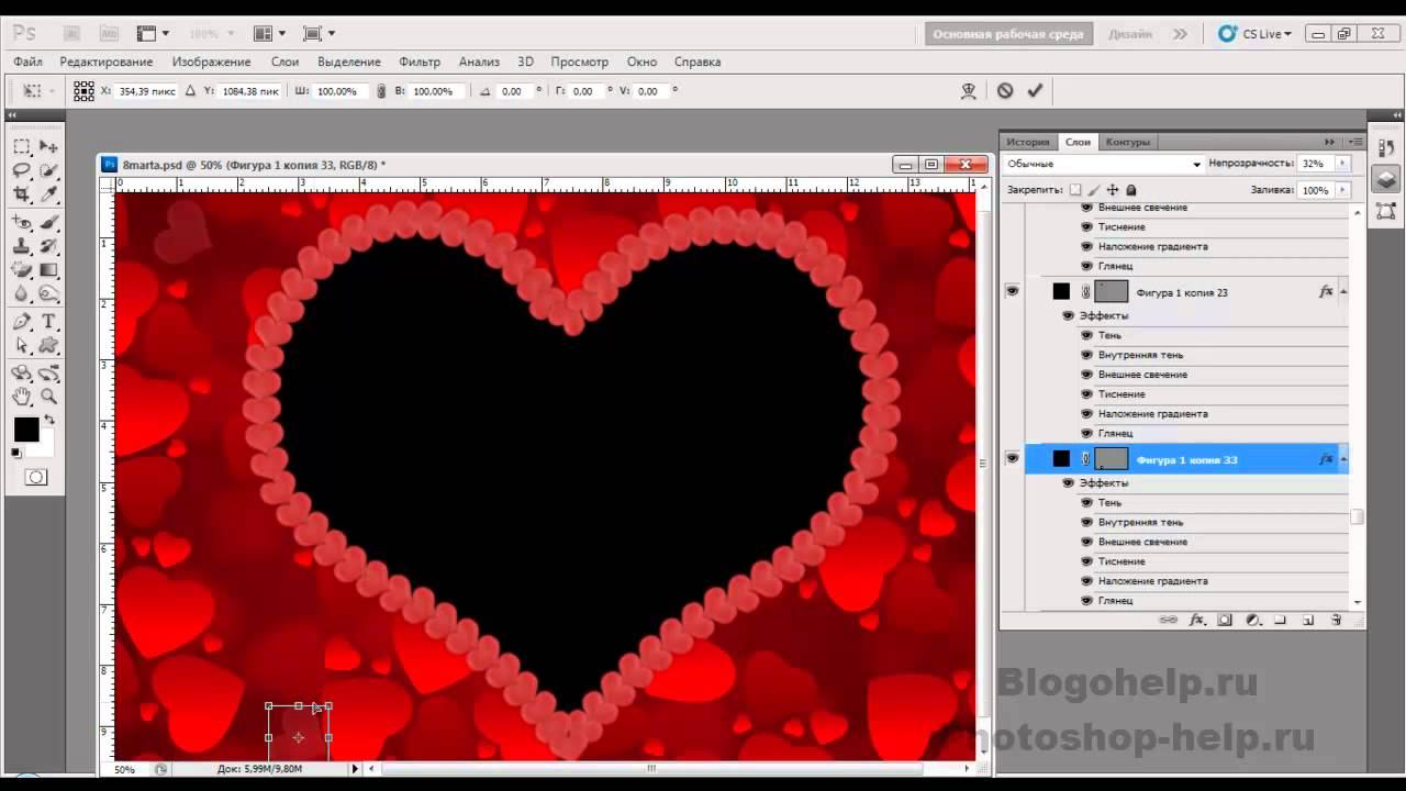 Как сделать сердце в фотошопе 782