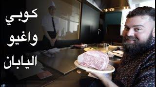 أغلى قطعة لحمة في العالم 🇯🇵ستيك الواغيو في اليابان 🇯🇵