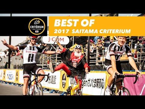 Best Of – 2017 Tour de France Saitama Critérium