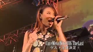 CureMetalNite2016 【ゲスト】田野アサミさん 出演決定! 2016年8月27日...