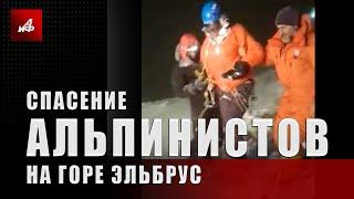 Спасение альпинистов, потерпевших бедствие на горе Эльбрус