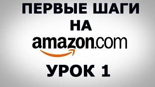 Первые шаги на Амазоне (Amazon.com) Урок №1 (23 мин.)