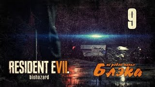 МИНУС МАМОЧКА [БОСС 2] ● Resident Evil 7 #9 [PS4 Pro]
