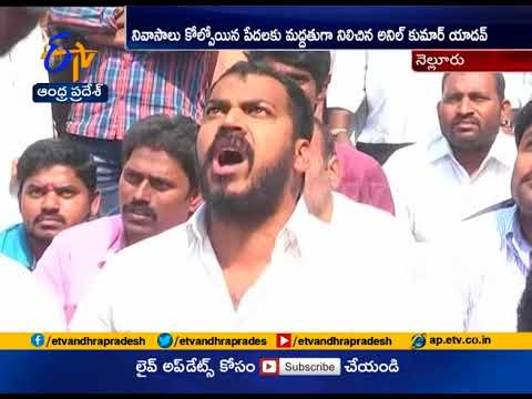 MLA Anil Kumar Yadav Arrested in Nellore | Protest Against Demolition