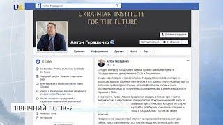 """Арсен Аваков закликав США ввести санкції проти будівництва """"Північного потоку-2"""""""