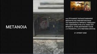 ΜΑΚΑΡΙΣΤΟΣ ΑΣΚΗΤΗΣ ΓΕΡΟΝΤΑΣ ΓΕΝΝΑΔΙΟΣ - ΣΤΥΛΙΑΝΟΣ ΠΑΠΑΔΟΓΙΑΝΝΑΚΗΣ _ ΘΕΟΛΟΓΟΣ - ΜΑΡΤΥΡΙΕΣ - ΠΡΟΦΗΤΕΙΑ