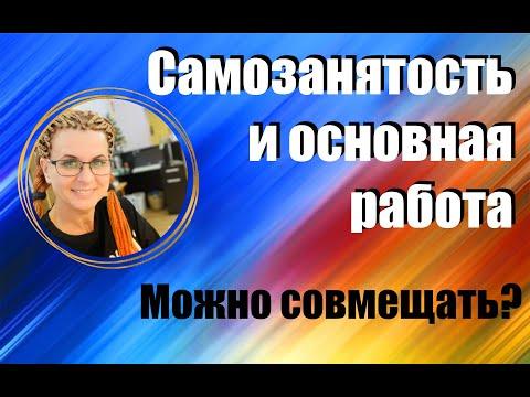 Самозанятость и основная работа Совмещение Алена Сергеева