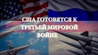 США ГОТОВЯТСЯ К ТРЕТЬЕЙ МИРОВОЙ ВОЙНЕ