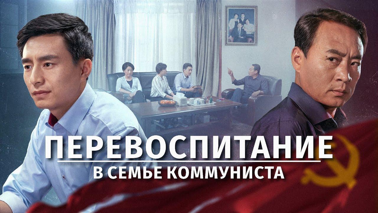 Христианский фильм «ПЕРЕВОСПИТАНИЕ В СЕМЬЕ КОММУНИСТА» духовная битва в одной семье