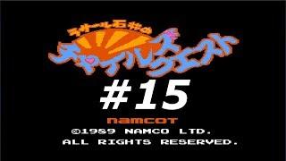 FC ラサール石井のチャイルズクエスト #15 1989年 ナムコ RPG あなたは...