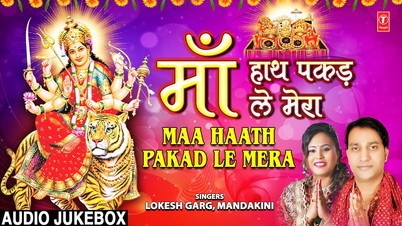 माँ हाथ पकड़ ले मेरा Maa Haath Pakad Le Mera,LOKESH GARG, MANDAKINI, Devi Bhajans,Audio Songs JukeBox