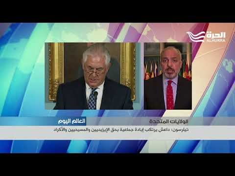 تيلرسون: داعش يرتكب إبادة جماعية بحق الإيزيديين والمسيحيين والأكراد  - 18:21-2017 / 8 / 15