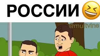 Лучший прикол про сборную России