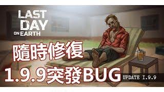 Video [1.9.9 BUG 補充在說明欄] A地堡 殭屍呆滯BUG 任打不還手 隨時修復 能用就趕快用  - Last Day On Earth: Survival 末日生存 download MP3, 3GP, MP4, WEBM, AVI, FLV Oktober 2018