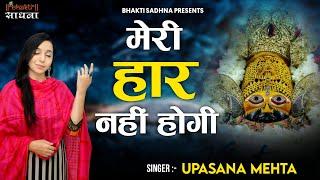 Ye Prathna Dil Ki Bekar Nahi Hogi Pura Hai Bharosa Meri Haar Nahi Hogi   मेरी हार नहीं होगी भजन