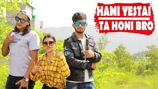 Hami Yestai Ta Honi Bro|| SNS Entertainment||Nepali Comedy Short Film||Nepali Comedy  2019