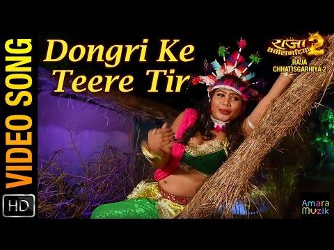 Dongri Ke Teere Tir   Item Song   Raja Chhatisgarhiya-2   Anuj Sharma   Sonali   Ahana