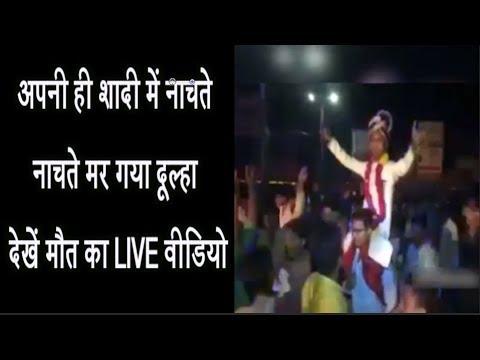 अपनी ही शादी में नाचते-नाचते मर गया दूल्हा, देखें मौत का LIVE वीडियो