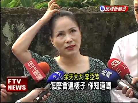 說「邵曉鈴剩一隻手」余天道歉-民視新聞