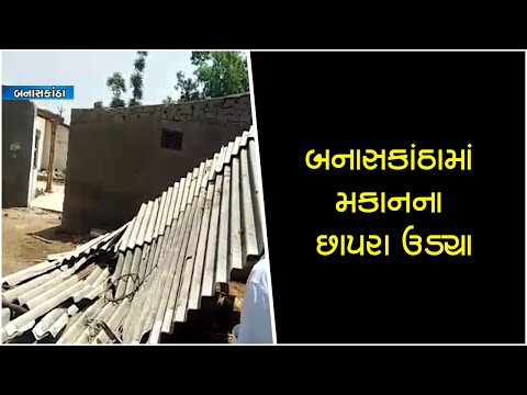 Banaskantha: The roof of the house found floating in Dalit Vaas ॥ Sandesh News TV