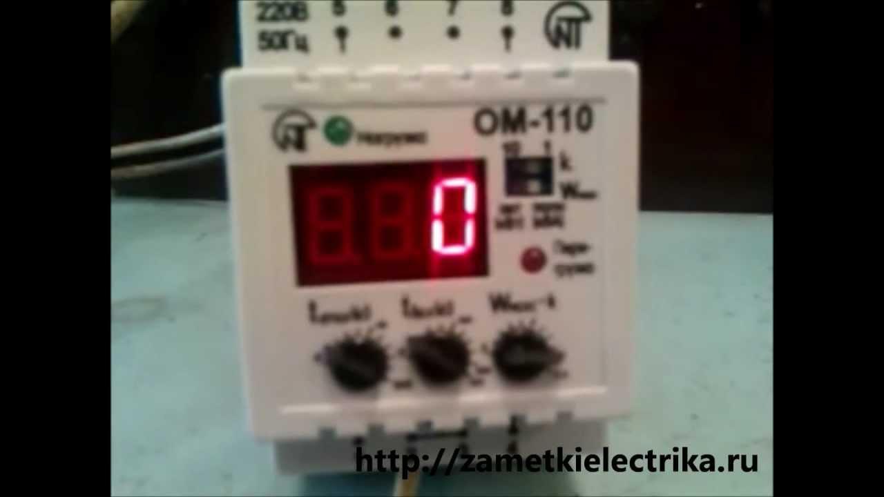 Ограничитель мощности ОМ-110