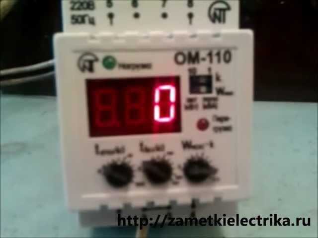 Ограничитель мощности ОМ-110 -