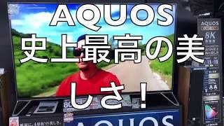 【SHARP】★シャープ液晶テレビ AQUOS  LC-80XU30  80型テレビ8K 液晶テレビ 検索動画 20