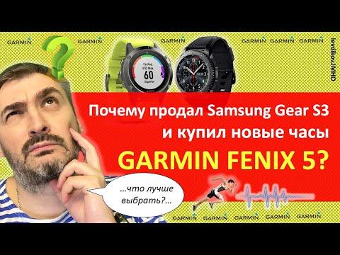 Почему я продал Samsung Gear 3 и купил Garmin Fenix 5? Первые впечатления от Fenix 5