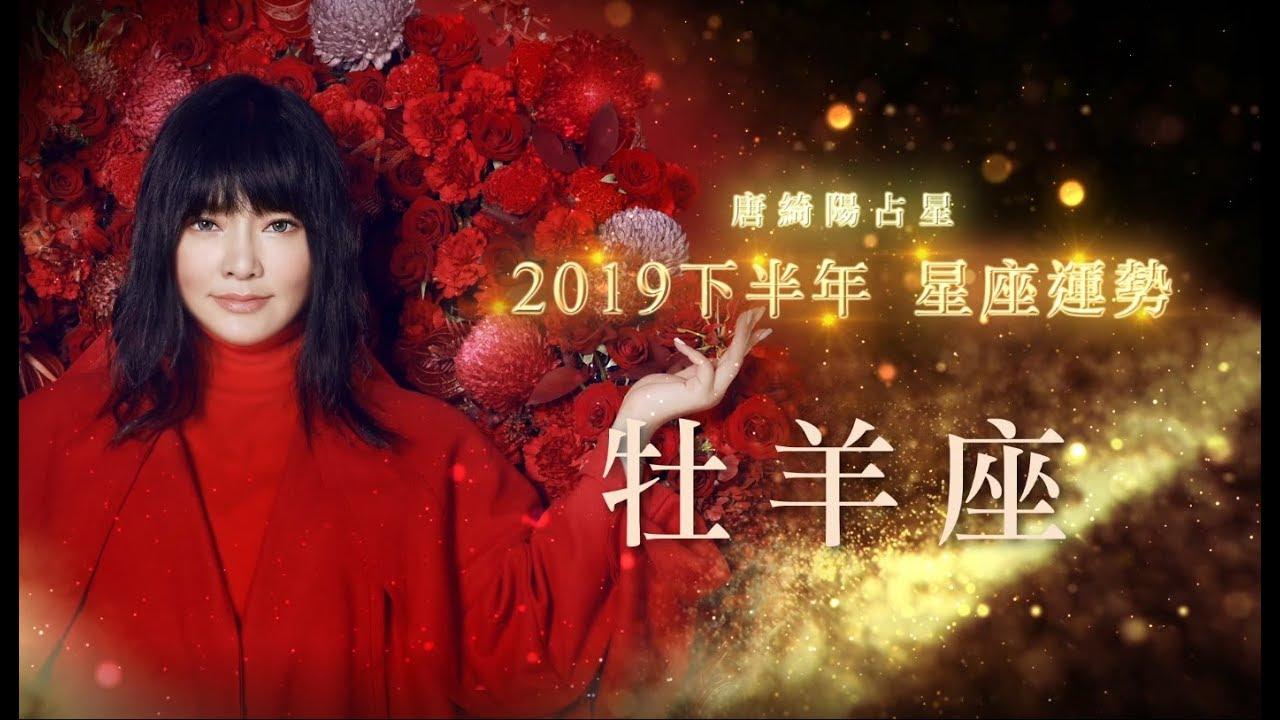 2019牡羊座|下半年運勢|唐綺陽|Aries forecast for the second half of 2019 - YouTube