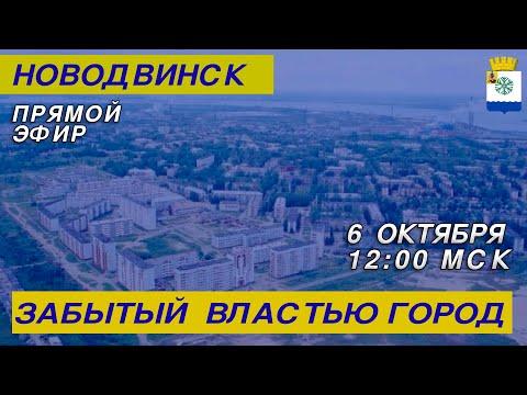 Новодвинск - забытый властью город