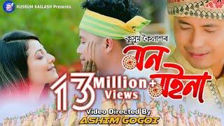 Download lagu O Seng By Kussum Kailash || Mon Moina || New Assamese Video Song 2020