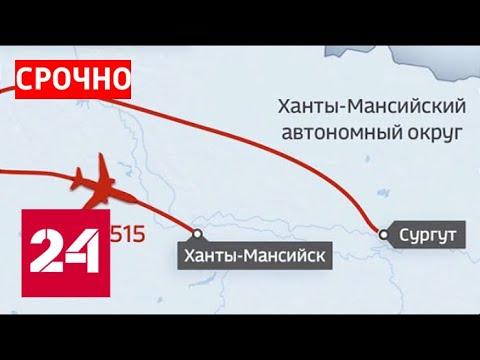 Зона оцепления аэропорта Ханты-Мансийска расширена, злоумышленник пока в самолете - Россия 24