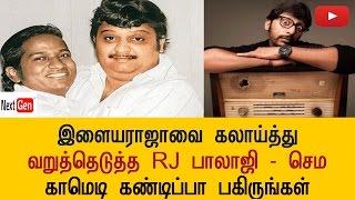 இளையராஜாவை கலாய்த்து வறுத்தெடுத்த RJ பாலாஜி | RJ Balaji trolls spb and ilayaraja issue