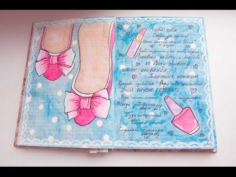заполнения рисунки личного дневника для