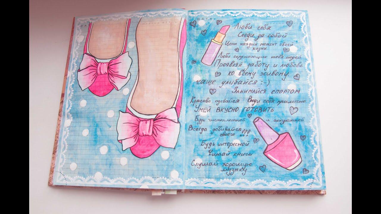 Личный дневник своими руками сделать несложно!