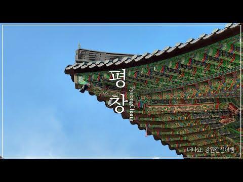 랜선여행 : 3분으로 만나는 강원도 평창 여행 | 평창명소top3 | PyeongChang, chùa hàn quốc [ENG, VIETSUB]
