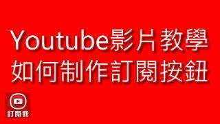 YouTube 影片教學   如何制作訂閱按鈕