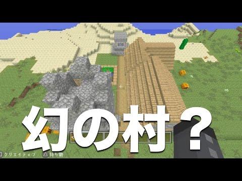 マインクラフト PS4 PS Vita 実況 おすすめシード値 Part23 村6つ、ピラミッド2つ、ジャングルの寺院【1.40 アップデート対応 Minecraft TU46 Seed】
