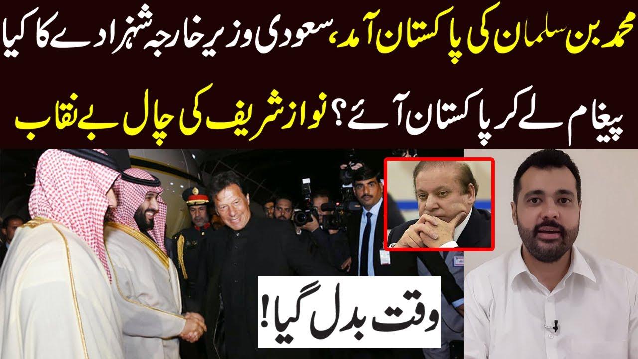 Muhammad bin Salman ka Pakistan ka visit , Foreign Minister kya pegham ly kar aye? bari khabar