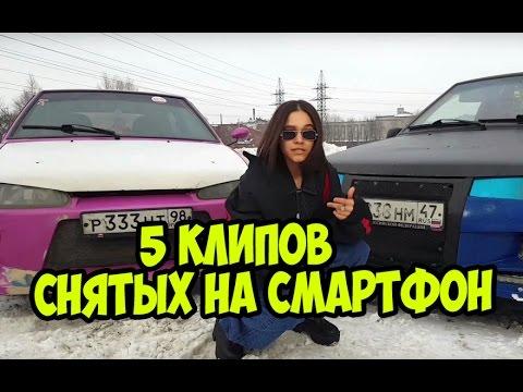 ТОП5 КРУТЫХ КЛИПОВ СНЯТЫХ НА СМАРТФОН