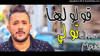 جديد ديما يفجرها بنشنات بأغنية (قولولها  تولي)2018-Cheb mohamed benchenet gouloulha tweli ana
