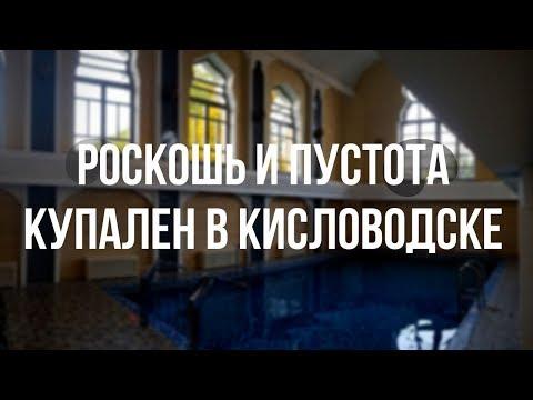КИСЛОВОДСК. Как выглядят Главные Нарзанные Ванны после реконструкции