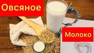 Овсяное молоко творит чудо!