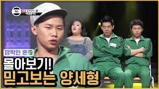 코빅 양세형 대개그맨 성장기 모음 우쭈쭈 우쭈쭈   코미디빅리그   깜찍한혼종