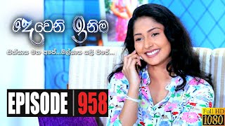 Deweni Inima | Episode 958 09th December 2020 Thumbnail