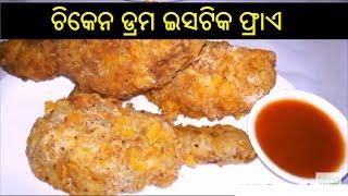 ଚିକେନ ଡ୍ରମ ଇସଟିକ ଫ୍ରାଏ | Chicken Drumstick Fry | Chicken Drumstick Fry Recipe in Odia | ODIA FOOD