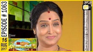 Kalyanaparisu - கல்யாணபரிசு - Tamil Serial | Sun TV | Episode 1063 | 16/08/2017