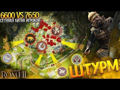 Баталия Огромных Армий Игроков - Штурм Города - 3vs3 Total War: Rome 2
